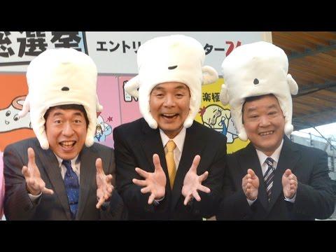 上島竜兵、KIRIMI.ちゃんとキス 来年のキスターゲットはジャニーズの大物狙い!! 『「サンリオキャラリーマン総選挙」投票ありがとうイベント』