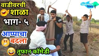 Vadivarchi Shala-5 | वाडीवरची शाळा भाग-५। Revenge | School comedy |Marathi funny/comedy video| viral