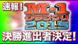 M-1グランプリ2015の決勝進出メンバーが発表された。 プレイボーイ大百...