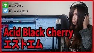 Acid Black Cherryのエストエムを歌いました☆ チャンネル登録をお願いし...