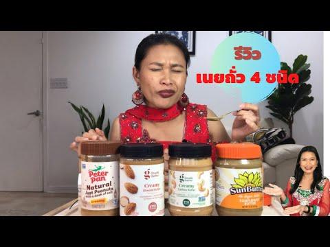 รีวิว เนยถั่ว 4 ชนิด ที่มีขายในอเมริกา จะอร่อยไหม? |สะใภ้อินเดีย In USA