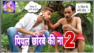 #Part 02- COMEDY VIDEO 😂 | सोनुआ के बियाह |Funny Movie। (खाटी देहाती Comedy) | Bhojpuri Comedy 2018