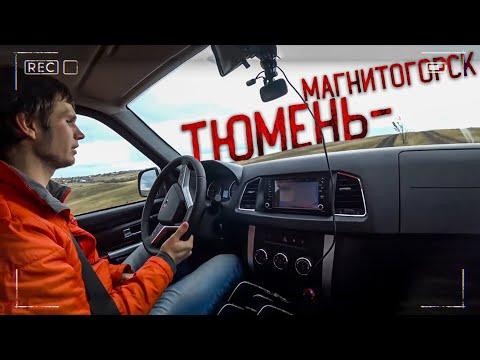Дорога Тюмень - Магнитогорск на УАЗ Патриот 2018