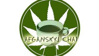 Афганский Чай - Лютый коробок(, 2016-01-10T17:35:05.000Z)