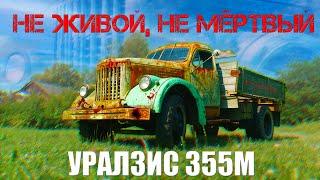 ОН ПЕРЕЖИВЕТ ВСЕХ / УРАЛЗИС 355 М/ ИВАН ЗЕНКЕВИЧ