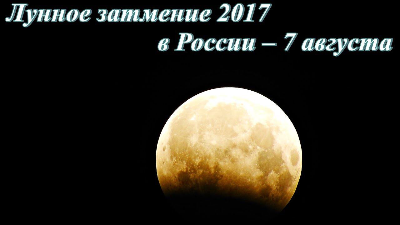 Лунное затмение 2017 в России 7 – 8 августа в 4К.