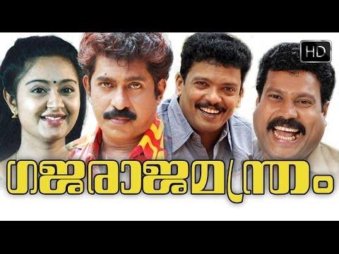Gajaraja Manthram Malayalam Full Movie High Quality