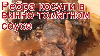 Рецепты из Косули - как приготовить косулю пошаговый рецепт - Ребра косули в винно-томатном соусе