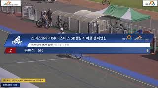 스미스코리아X수티스미스 SD랭킹 사이클 챔피언십 양양대…