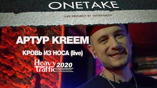 KREEM - Кровь из носа (live)  (Heavy Traffic 2020 x ONETAKE) cмотреть видео онлайн бесплатно в высоком качестве - HDVIDEO