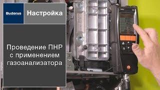 Проведение ПНР котла Logamax plus GB172i с применением газоанализатора(, 2016-10-12T11:16:14.000Z)