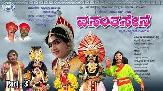 Vasanthasene    Part - 3    Yakshagana    Kannada
