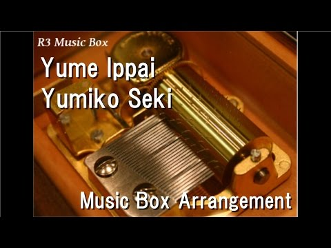 Yume Ippai/Yumiko Seki [Music Box] (Anime...