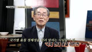 파워인터뷰 통영옻칠미술관  하나방송  161110