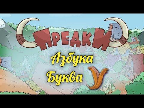 Буква у мультфильм