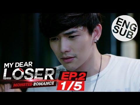 [Eng Sub] My Dear Loser รักไม่เอาถ่าน   ตอน Monster Romance   EP.2 [1/5]