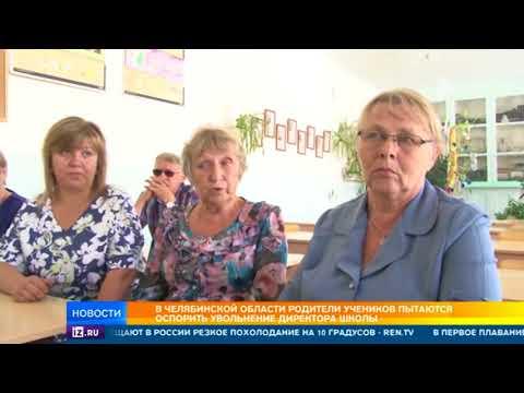Родители учеников пытаются оспорить увольнение директора челябинской школы