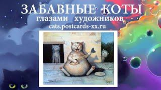 Забавные коты - художник Степан Каширин :: Funny cats - artist draws