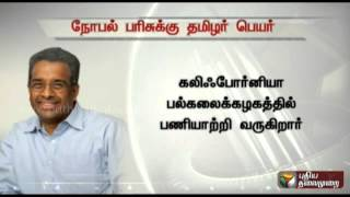 Brief details about Dr. Ramamoorthy Ramesh, recommended for this year