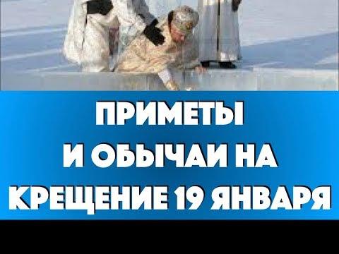 Приметы иобычаина Крещение 19 января, обряды на деньги, здоровье