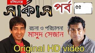 bangla natok cholitese circus part 55