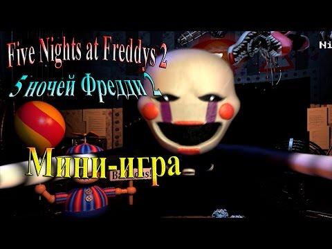 FiveNightsatFreddys 2 ( 5 ночей фредди 2) - часть 14 - Мини-игра