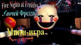 FiveNightsatFreddys 2 5 ночей фредди 2 часть 14 Мини игра