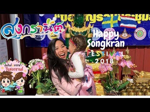 งานสงกรานต์ที่สวีเดน | Songkran Festival in Sweden 2018 HD