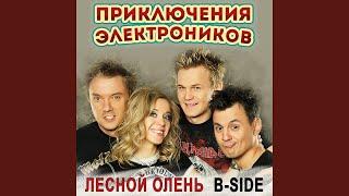 Трава у дома (Karaoke Version)