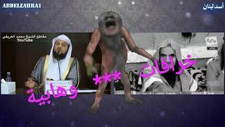 اضحك مع خرافات شيوخ الوهابية والسلفية 😂😂 - سلسلة التشيع 44 - أسد لبنان