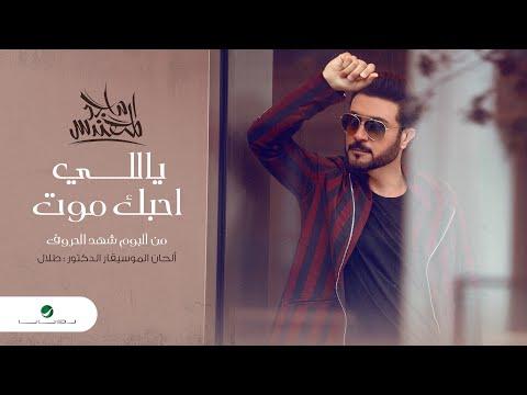 Download Majid Al Mohandis ... Yally Ahebak Mout - 2020 | ماجد المهندس ... ياللي احبك موت - بالكلمات Mp4 baru