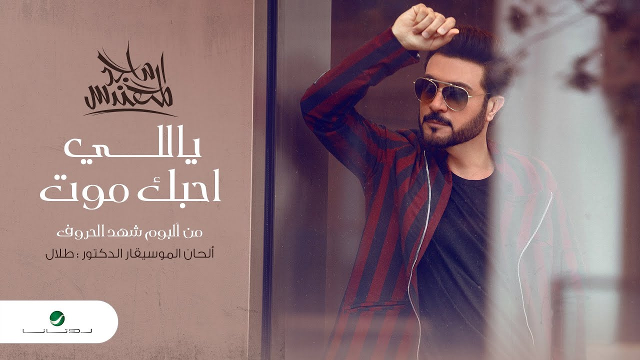 Majid Al Mohandis ... Yally Ahebak Mout - 2020 | ماجد المهندس ... ياللي احبك موت - بالكلمات