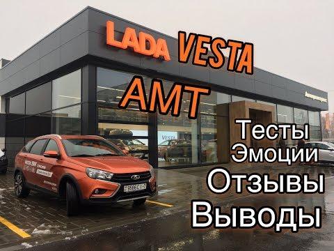 LADA Vesta АМТ. Робот - успех или разочарование?!