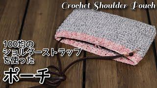 100均のショルダーストラップを使ったポーチ☆Crochet Shoulder Pouch☆かぎ針編みポーチ編み方