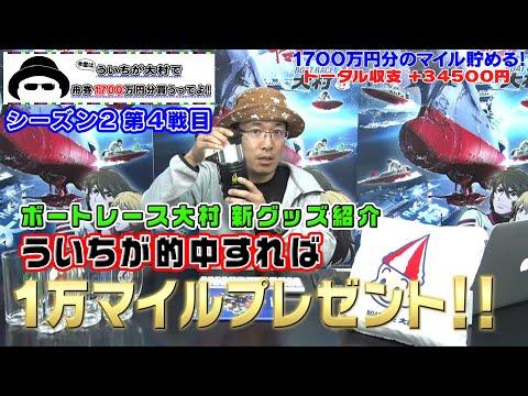 【ボートレース大村×ういち】今度はういちが大村の舟券1700万円分買うってよ! 第4戦