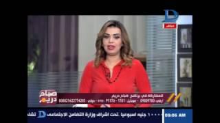 صباح دريم مع مها موسى حول مشاكل الفلاحين في مصر حلقة 2-11-2016