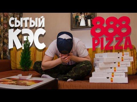 Сытый Кэс - 888 пицца. Обзор доставки еды в Новосибирске.