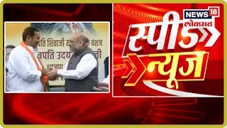 Top Headlines At 10 AM  | Speed News | Marathi News | 14 Sept 2019