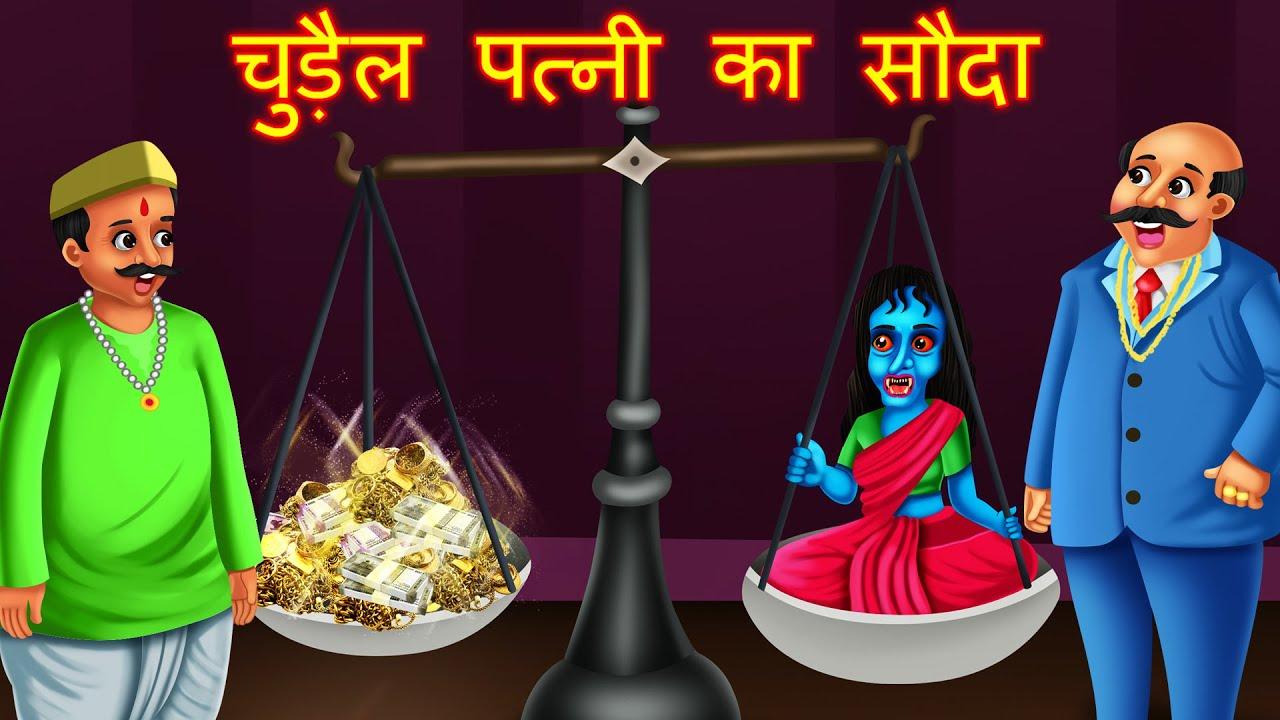 चुड़ैल पत्नी का सौदा | Hindi Kahani | Horror Stories | Hindi Kahaniya | Bedtime Story | mycartoontv