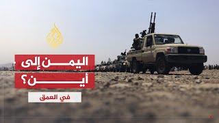 في العمق-اليمن إلى أين.. بعد عامين من سقوط صنعاء؟