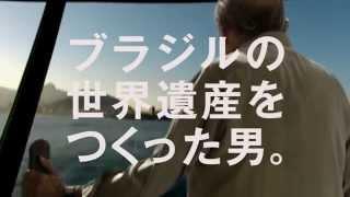オスカー・ニーマイヤー展 イメージ動画_UFOVer 2