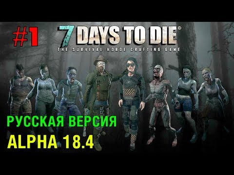 7 Days to Die Alpha 18 (Русская версия)► Начало ► # 1 (Стрим)