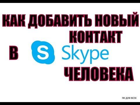 Как добавить новый контакт в скайпе