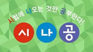 [시나공 컴활1급] 201602 윈도우 업데이트