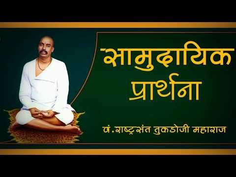 Sarvdharm Samudayik Prarthana II संपूर्ण सर्वधर्म सामुदायिक प्रार्थना - है प्रार्थना गुरुदेव से