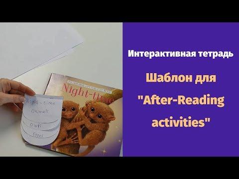 """Интерактивная тетрадь. Шаблон для """"After Reading Activities"""""""
