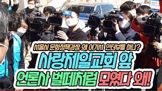 사랑제일교회앞 벌떼처럼 모인 언론사들, 서울시문화정책과…