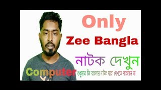Zee Bangla  Bengali Tvserial Watch new epsiode  Every day (All Tech Bangla)