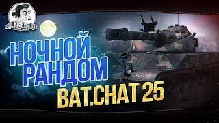 НОЧНОЙ РАНДОМ НА Bat.Chat 25t - ПОБЕСЕДУЕМ!