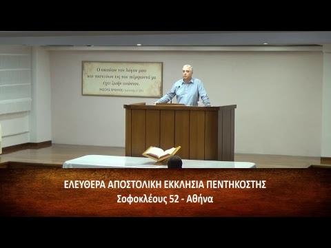 Κατά Λουκάν Ευαγγέλιον κεφ. ιε΄ (15) 1-32 // Τζαβάρας Γιάννης